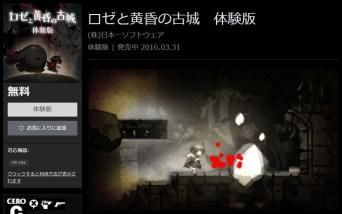 rose-demo_160331