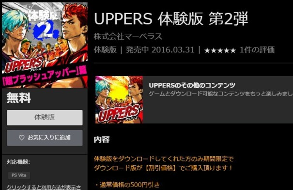 uppers-demo_160331
