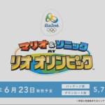Wii U『マリオ&ソニック AT リオオリンピック』発売日が6月23日に決定!