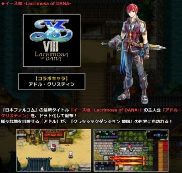 classic-dungeon-sengoku_160414 (1)