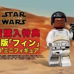 『レゴ スター・ウォーズ/フォースの覚醒』10月13日発売決定!先着特典はフィンの限定版LEGOミニフィギュア