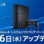 「PS4」アップデートは明日4月6日配信!PCでもリモートプレイが可能に!