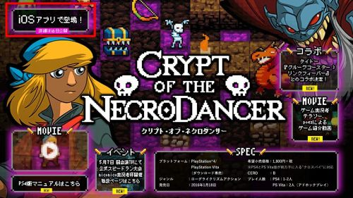 crypt-of-the-necrodancer_160502