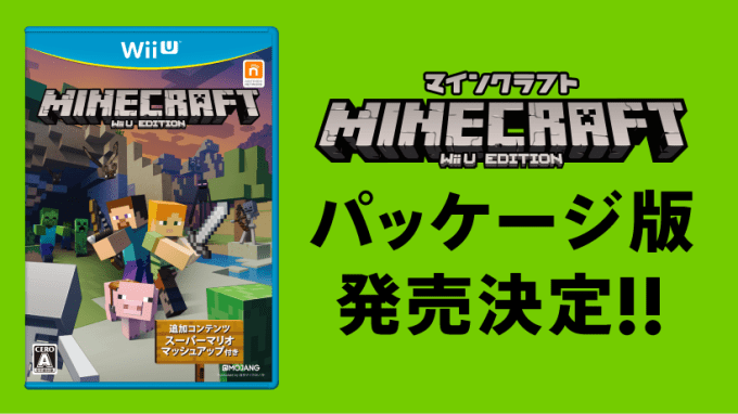 minecraft-wiiu-edition_160525