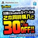 【PS Store】PS Indies対象タイトル2本同時購入で30%OFFになるセールが開始!8月2日まで