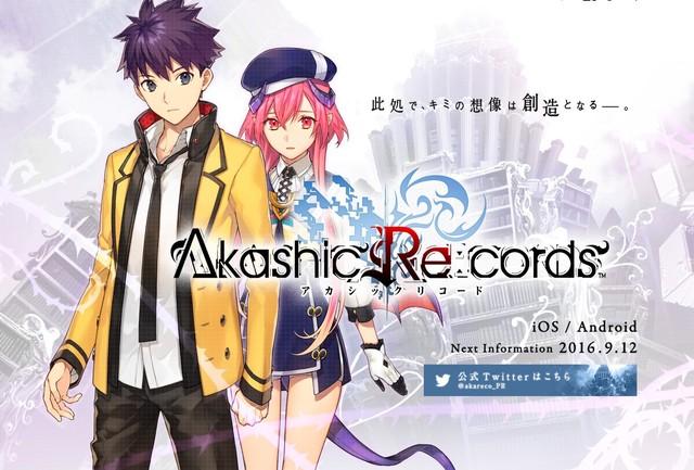 akashic-records_160831