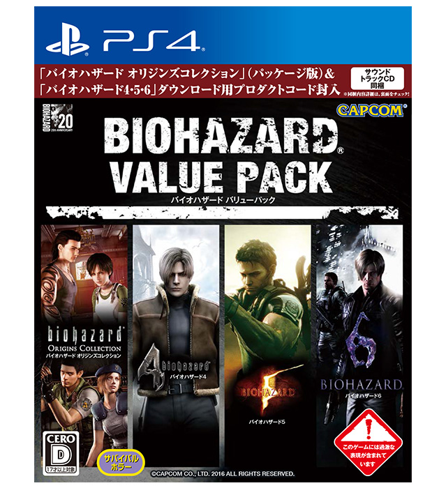 biohazard_160825