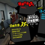 PS4/PS3『ペルソナ5』よりゲームを楽しめるオンライン要素「怪盗同盟」機能が判明!