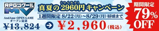 rpg-tkool-sale_160822