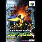 Wii U バーチャルコンソール『スターフォックス64』『闘いの挽歌』8月31日配信
