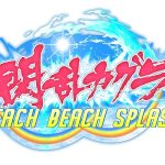 PC版『閃乱カグラ PEACH BEACH SPLASH』Steamにて3月8日より配信開始!