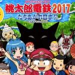 [更新:予約開始]3DS『桃太郎電鉄2017 たちあがれ日本!!』12月22日に発売!ソフト1本あれば最大4人で楽しめる対戦専用ソフトも無料配信予定
