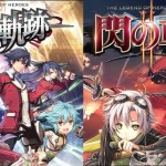 『閃の軌跡』シリーズ最新作および『閃の軌跡』『閃の軌跡II』がPS4でリリース決定!