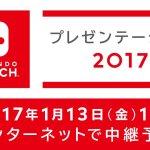 「Nintendo Switch プレゼンテーション2017」開始時刻が2017年1月13日13時に決定。インターネット中継も実施
