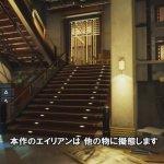 ディスオナードのArkane新作『Prey』開発者によるゲームプレイ解説映像(日本語字幕付)