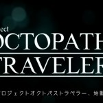 Nintendo Switch、スクエニ新規RPG『Project OCTOPATH TRAVELER』発表!ブレイブリーデフォルト開発チームの新作[更新:画像追加]