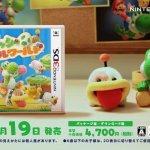 3DS『ポチと!ヨッシーウールワールド』TVCM2&3、ゲーム内で見られるアニメが公開!