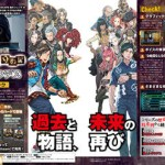 PS4/Vita『ZERO ESCAPE 9時間9人9の扉 善人シボウデス ダブルパック』4月13日発売決定!Steamでは3月25日に配信
