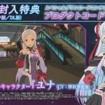 『アクセル・ワールド VS SAO』初回特典にプレイアブルキャラ「ユナ(CV:神田沙也加)」追加決定!