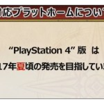 『ドラクエX』PS4版は夏頃、Switch版は夏~秋頃の発売を目指す。Wii版はバージョン3期間をもってサービス終了へ