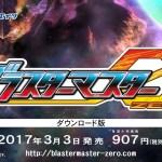 3DS『ブラスターマスターゼロ』3月3日配信決定!Nintendo Switch版同時リリースも発表、おすそわけプレイ&HD振動に対応へ