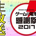 「ゲームの電撃感謝祭2017」生放送の内容が公開。『アクセル・ワールド』&『SAO』ゲームシリーズ重大発表やコンパイルハート新作発表など