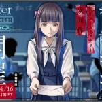 PC版『√Letter ルートレター』配信開始、今なら1,000円OFF。角川ゲームミステリー次回作キャラオーディションもスタート