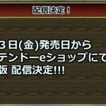 Nintendo Switch『ドラクエヒーローズI・II』3月3日より体験版が配信決定!