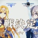 『アクセル・ワールド VS』『ホロウ・リアリゼーション』など『ソードアート・オンライン』ゲーム4作品に「アリス」&「ユージオ」の参戦が決定!