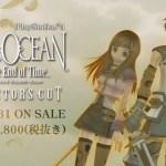 PS4『スターオーシャン3 HD』配信日が3月31日に決定!