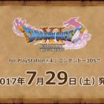 PS4/3DS『ドラゴンクエストXI』発売日が7月29日に決定!PS4&3DSを特製ケースに同梱するダブルパックや本体同梱版も発表