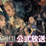 PS4『ファイナルファンタジーXII TZA』実機プレイ満載の公式生放送Vol.1アーカイブ動画