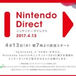 「Nintendo Direct」4月13日午前7時より配信決定!『スプラトゥーン2』と『ARMS』を中心にSwitch&3DSの情報を発信