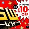 【PS Store】「カート割引クーポン(10%OFF)」配布!GWセール中のタイトル群がさらに安くなる