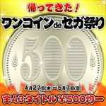 【PS Store】セガゲームスが全品500円セールを開始!