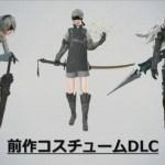 『NieR: Automata』DLCが5月2日に配信決定!前作コスチュームと追加シナリオ含むバトルコンテンツ「コロシアム」がセットで1,500円![更新:動画追加]