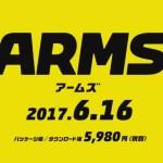 Switch『ARMS』発売日が6月16日に決定!新たなファイターやJoy-Con新カラーも発表