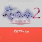 『よるのないくに2』Nintendo Switchで発売決定!