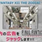 PS4『ファイナルファンタジーXII TZA』が電車内の広告をジャック!広告に使用する思い出やキャラクターをテーマにしたキャッチコピーを募集