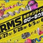 Nintendo Switch『ARMS』 先行オンライン体験会が実施決定!発売後の継続的な無料アップデートや新参戦ファイターなど新情報も続々