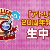 新作発表も示唆「アトリエ 20周年発表会」生中継が6月7日13時から配信決定!