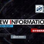 『シュタインズ・ゲート エリート』『ロボティクス・ノーツ DaSH』などチヨマルスタジオ最新プロジェクト告知映像が公開!