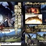 『ドラゴンズドグマ:ダークアリズン』PS4/XboxOne/PCでリリース決定!