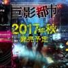 バンナム×グランゼーラ『巨影都市』PS Vita版は発売中止。PS4専用タイトルとして2017年秋リリース