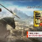 PS4『真・三國無双8』公式サイトがオープン!多数のスクリーンショットとゲーム概要がお披露目
