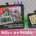 『Nintendo Switch スプラトゥーン2セット』7月21日発売決定!Joy-Conは新カラー「ネオングリーン/ピンク」。『スプラトゥーン2』使用のプロコンも登場