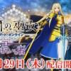 『SAOホロウ・リアリゼーション』DLC第3章「神に抗いし者」6月29日に配信決定!