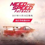 シリーズ最新作『ニード・フォー・スピード ペイバック』デビュートレーラー公開!発売日は11月10日