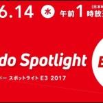 「Nintendo Spotlight E3 2017」日本語字幕付きライブ配信を6月14日深夜1時より実施
