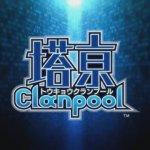 [更新:詳細追記]コンパイルハート×電撃PSによる新ブランド「電パイル」第1弾タイトル『塔亰Clanpool』発表!ティザーPV公開